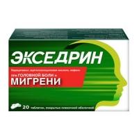 Экседрин таб. п.п.о. №20