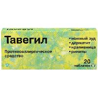 Тавегил таб. 1мг №20