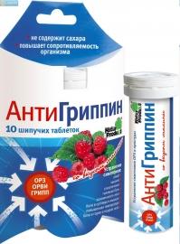 Антигриппин таб. шип. малина №10