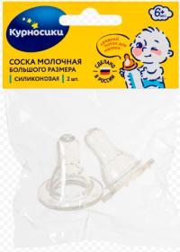 МД Курносики соска силикон большая х-отверстие 6+мес  (12030)