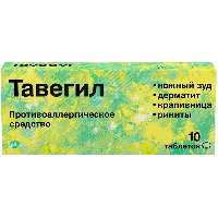 Тавегил таб. 1мг №10