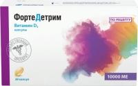 Фортедетрим капс. 10000МЕ №30