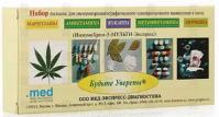 Тест-полоски Иммунохром-5-мульти-экспресс  (5 видов наркотиков в моче)
