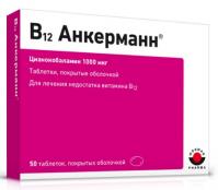 В12 Анкерманн таб. п.о 1мг №50