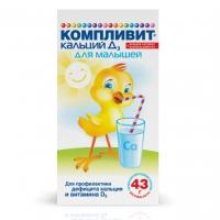 Компливит кальций Д3 д/малышей пор. д/сусп.внутр. 200мг+50МЕ/5мл 43г №1
