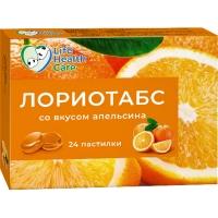 Лориотабс пастилки апельсин 2,5г N24