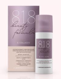 818 Бьюти формула/8.1.8 beauty formula коллаген крем от морщин 50мл