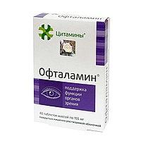 Офталамин таб. 155мг №40  (20х2)