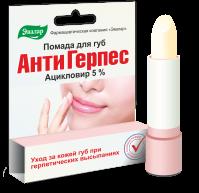 Помада гигиеническая антигерпесная 5% 3/4г