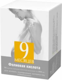 9 Месяцев фолиевая к-та таб. п.п.о. 0,4мг №90