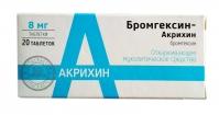 Бромгексин-Акрихин таб. 8мг №20